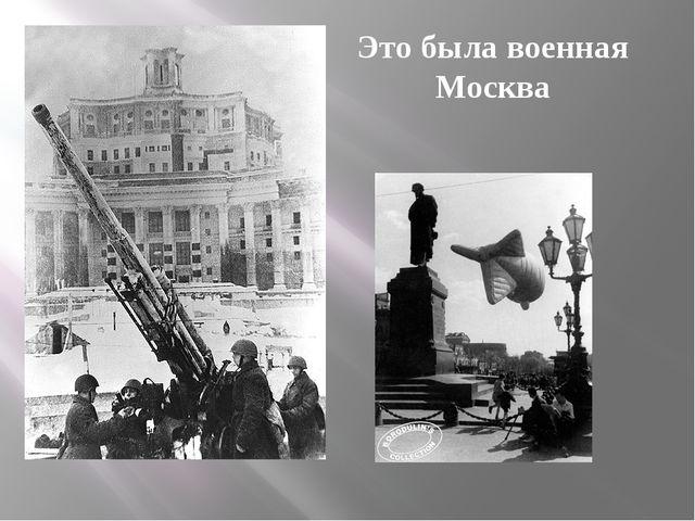 Это была военная Москва