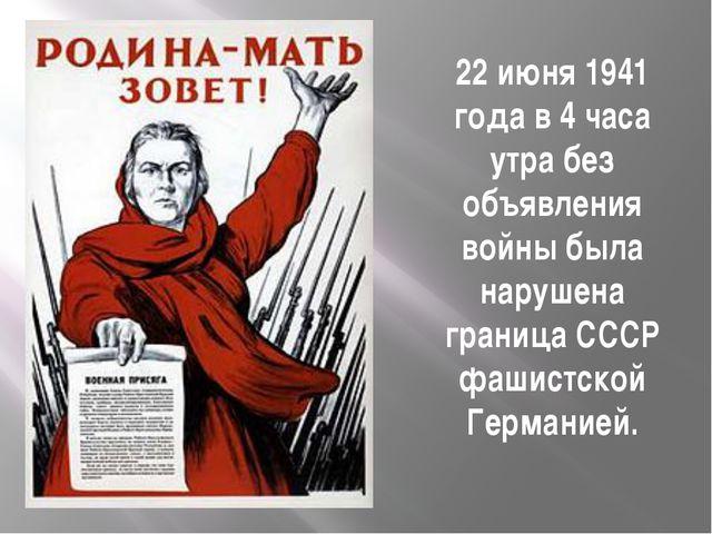 22 июня 1941 года в 4 часа утра без объявления войны была нарушена граница СС...