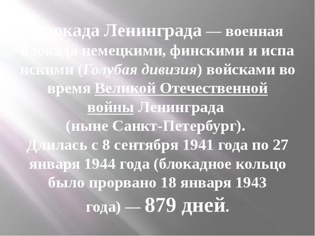 Блокада Ленинграда—военная блокаданемецкими,финскимиииспанскими(Голуба...
