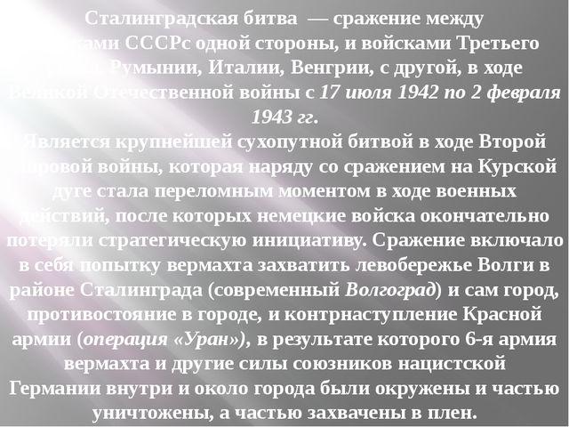 Сталинградская битва— сражение между войскамиСССРс одной стороны, и войска...
