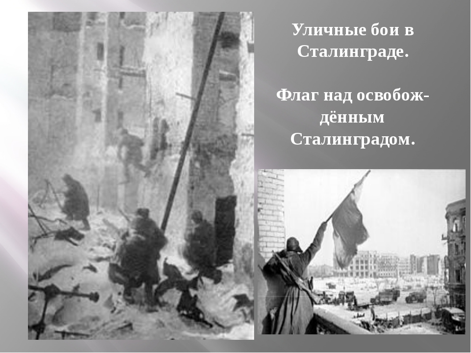 Уличные бои в Сталинграде. Флаг над освобож- дённым Сталинградом.