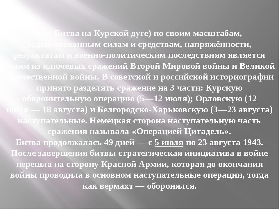 Ку́рская би́тва(5 июля1943—23 августа1943, также известна какБитва на К...