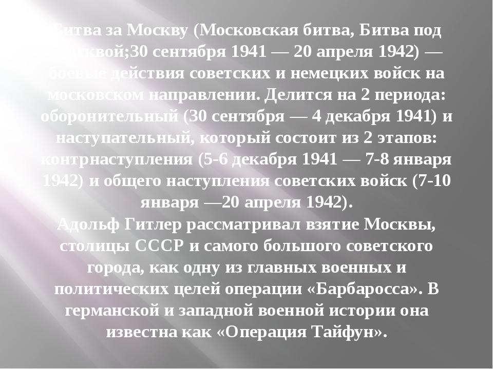 Битва за Москву(Московская битва,Битва под Москвой;30 сентября1941—20 ап...