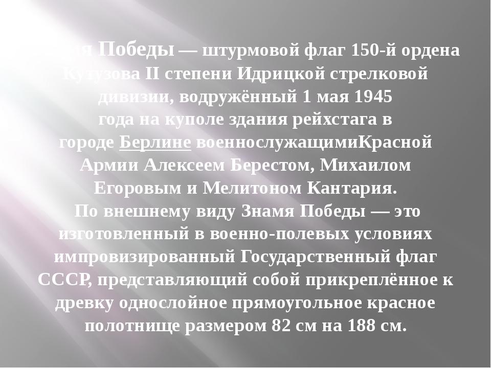 Знамя Победы—штурмовойфлаг150-й ордена Кутузова II степени Идрицкой стрел...