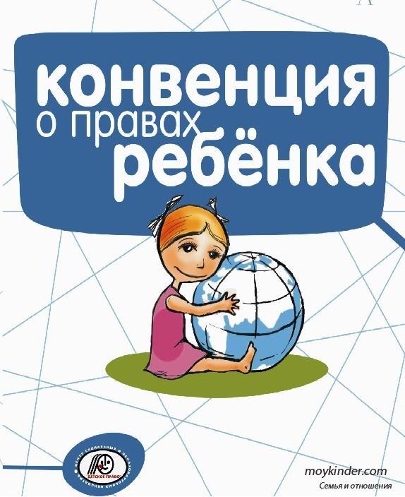 Россия ратифицировала протокол Конвенции ООН по правам ребенка :: NewsRbk.ru