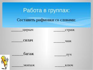 Работа в группах: Составить рифмовки со словами: _________циркач _________сил
