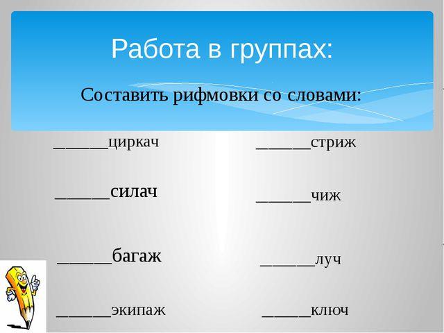 Работа в группах: Составить рифмовки со словами: _________циркач _________сил...