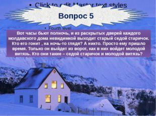 Вопрос 5 Вот часы бьют полночь, и из раскрытых дверей каждого молдавского до