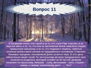 Вопрос 11 В Башкирии очень чтят гусей и за то, что «гуси Рим спасли», и за в