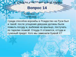 Вопрос 14 Среди способов ворожбы в Рождество на Руси был и такой: после угощ