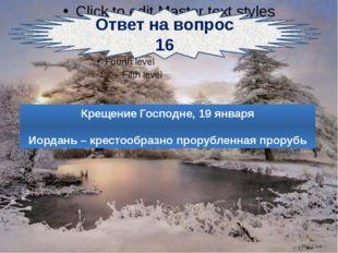 Ответ на вопрос 16 Крещение Господне, 19 января Иордань – крестообразно прор