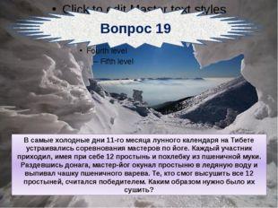 Вопрос 19 В самые холодные дни 11-го месяца лунного календаря на Тибете устр