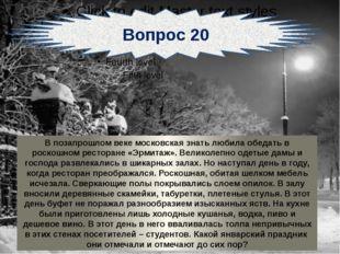 Вопрос 20 В позапрошлом веке московская знать любила обедать в роскошном рес