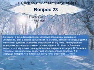 Вопрос 23 6 января, в день Богоявления, который итальянцы называют Эпифания,
