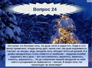 Вопрос 24 Наступает эта Великая ночь. На душе легко и радостно. Люди в этот