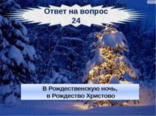 Ответ на вопрос 24 В Рождественскую ночь, в Рождество Христово