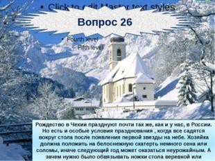 Вопрос 26 Рождество в Чехии празднуют почти так же, как и у нас, в России. Н