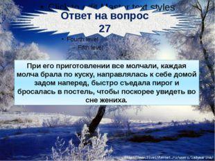 Ответ на вопрос 27 При его приготовлении все молчали, каждая молча брала по