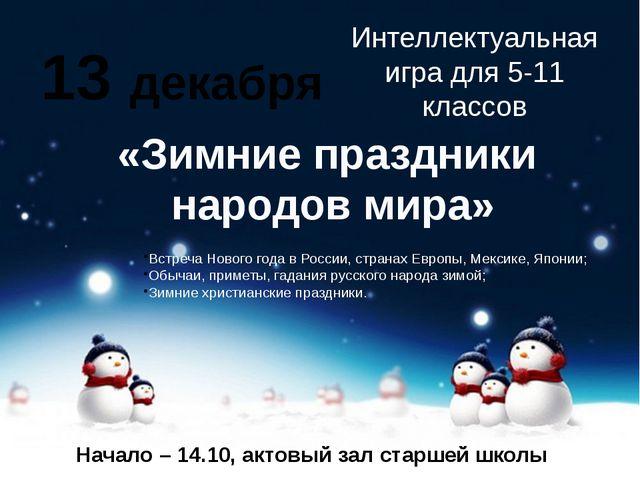 «Зимние праздники народов мира» Интеллектуальная игра для 5-11 классов Начал...