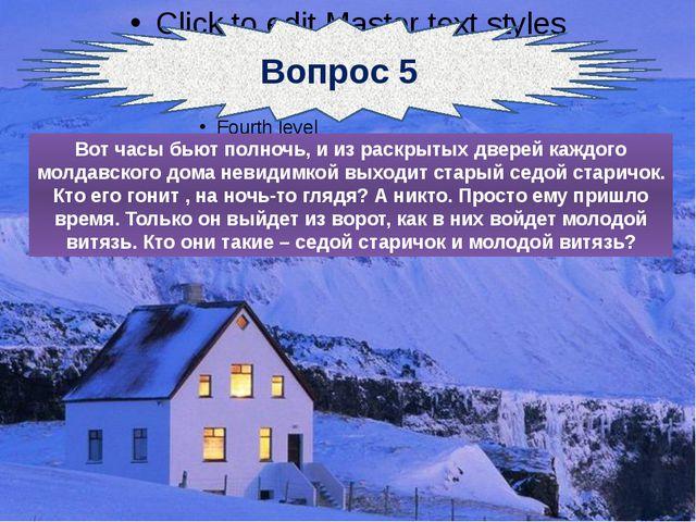 Вопрос 5 Вот часы бьют полночь, и из раскрытых дверей каждого молдавского до...
