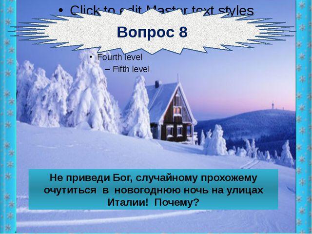Вопрос 8 Не приведи Бог, случайному прохожему очутиться в новогоднюю ночь на...