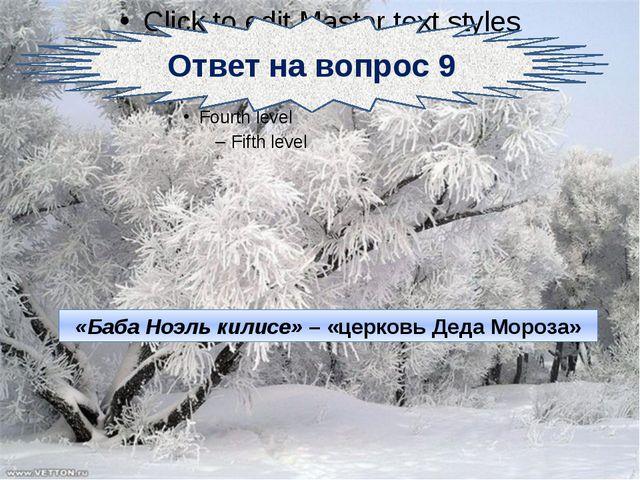 Ответ на вопрос 9 «Баба Ноэль килисе» – «церковь Деда Мороза»
