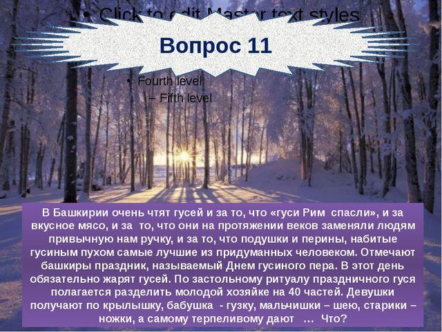 Вопрос 11 В Башкирии очень чтят гусей и за то, что «гуси Рим спасли», и за в...