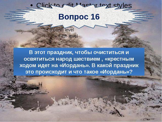 Вопрос 16 В этот праздник, чтобы очиститься и освятиться народ шествием , «к...