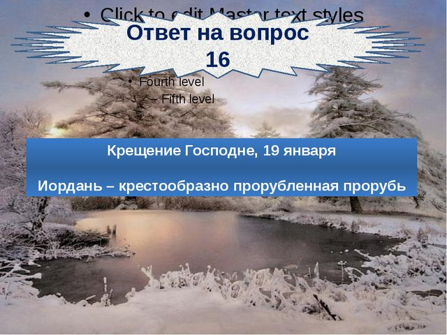 Ответ на вопрос 16 Крещение Господне, 19 января Иордань – крестообразно прор...