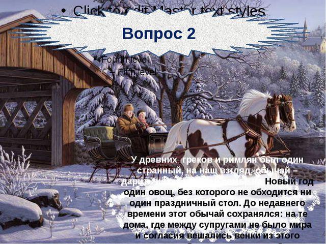 Вопрос 2 У древних греков и римлян был один странный, на наш взгляд, обычай...