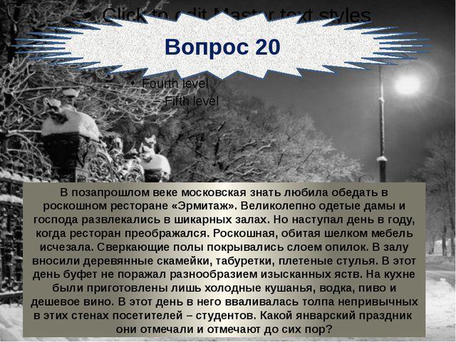 Вопрос 20 В позапрошлом веке московская знать любила обедать в роскошном рес...