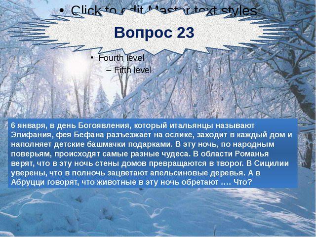 Вопрос 23 6 января, в день Богоявления, который итальянцы называют Эпифания,...
