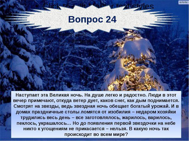 Вопрос 24 Наступает эта Великая ночь. На душе легко и радостно. Люди в этот...