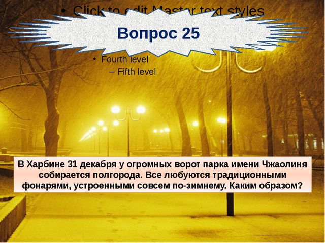 Вопрос 25 В Харбине 31 декабря у огромных ворот парка имени Чжаолиня собирае...
