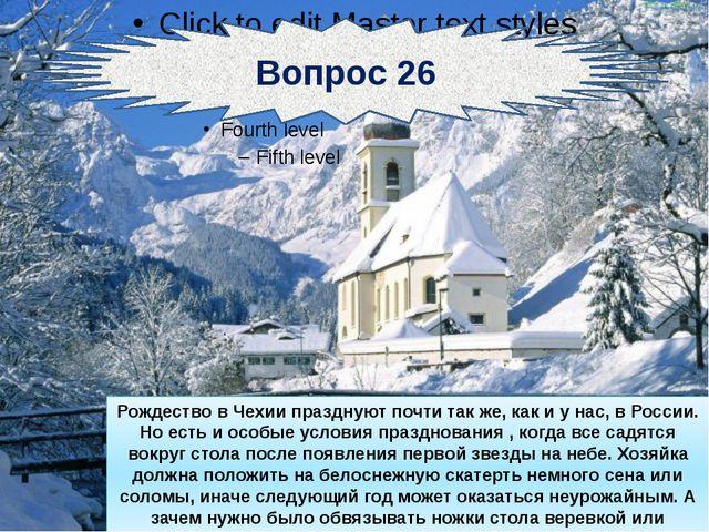 Вопрос 26 Рождество в Чехии празднуют почти так же, как и у нас, в России. Н...