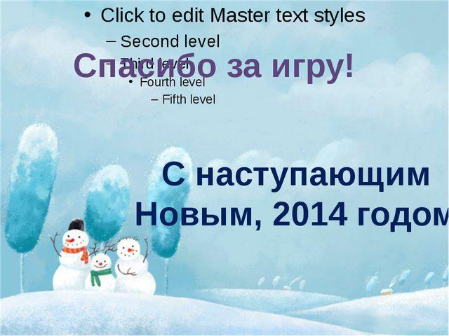 Спасибо за игру! С наступающим Новым, 2014 годом!