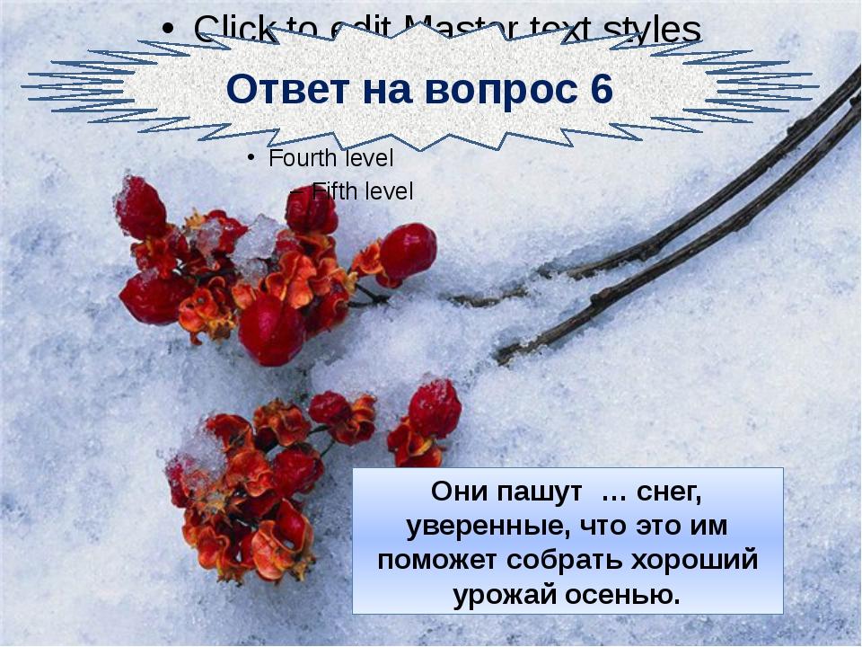 Ответ на вопрос 6 Они пашут … снег, уверенные, что это им поможет собрать хо...