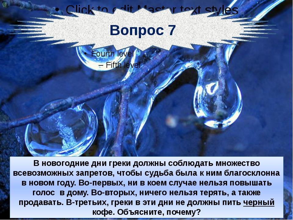 Вопрос 7 В новогодние дни греки должны соблюдать множество всевозможных запр...