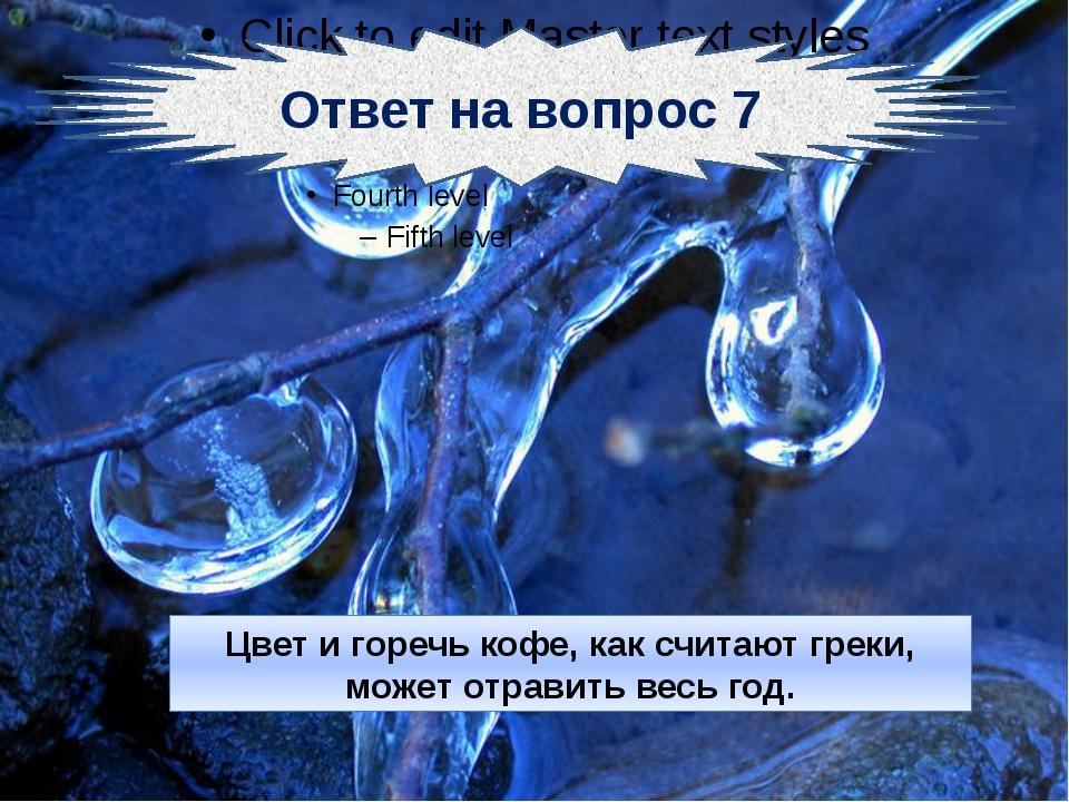 Ответ на вопрос 7 Цвет и горечь кофе, как считают греки, может отравить весь...