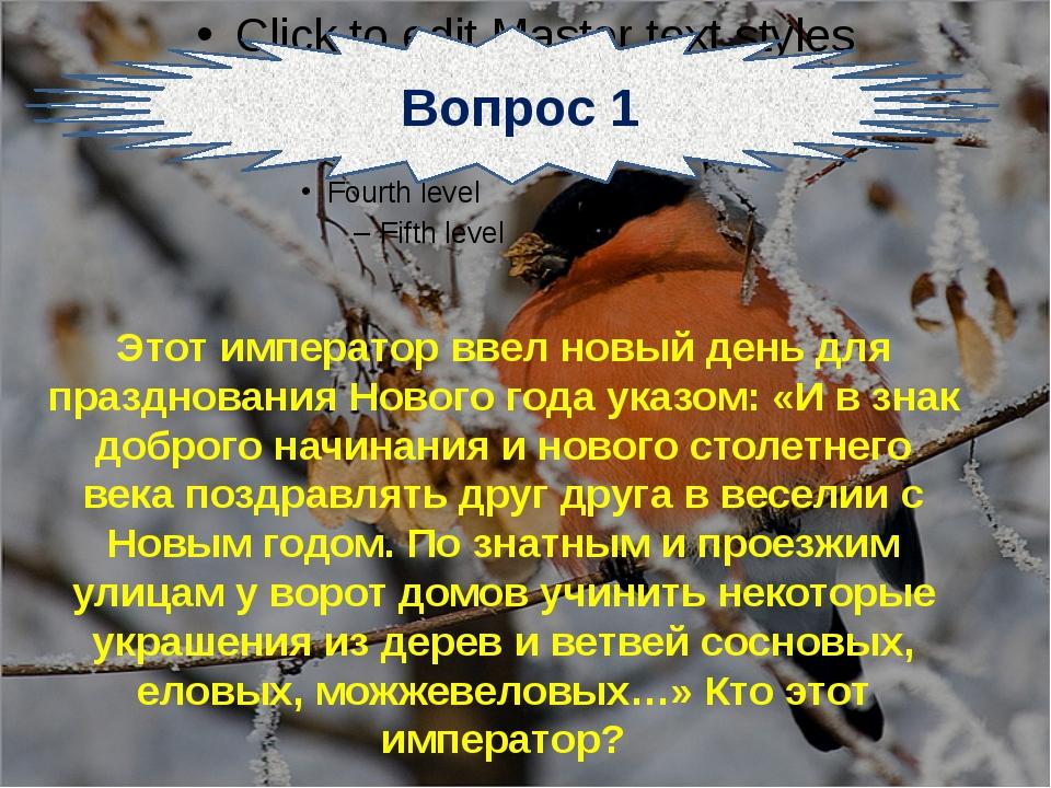 Вопрос 1 Этот император ввел новый день для празднования Нового года указом:...