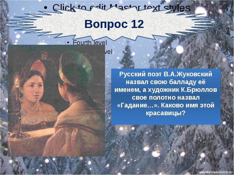 Вопрос 12 Русский поэт В.А.Жуковский назвал свою балладу её именем, а художн...