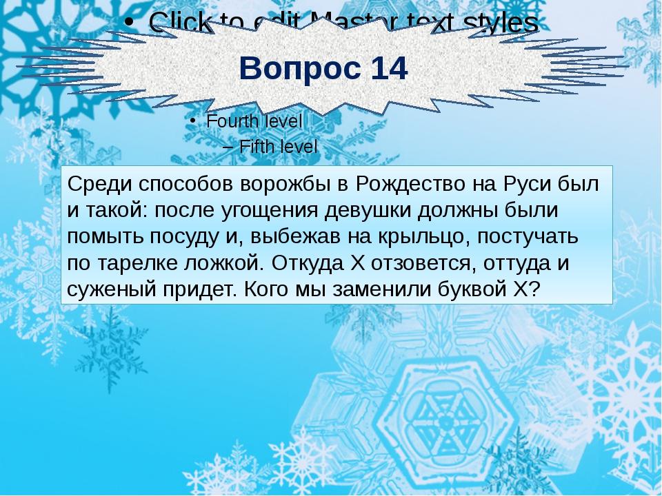 Вопрос 14 Среди способов ворожбы в Рождество на Руси был и такой: после угощ...