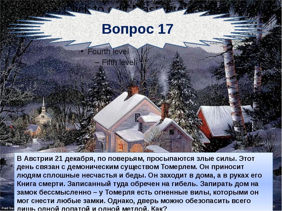 Вопрос 17 В Австрии 21 декабря, по поверьям, просыпаются злые силы. Этот ден...