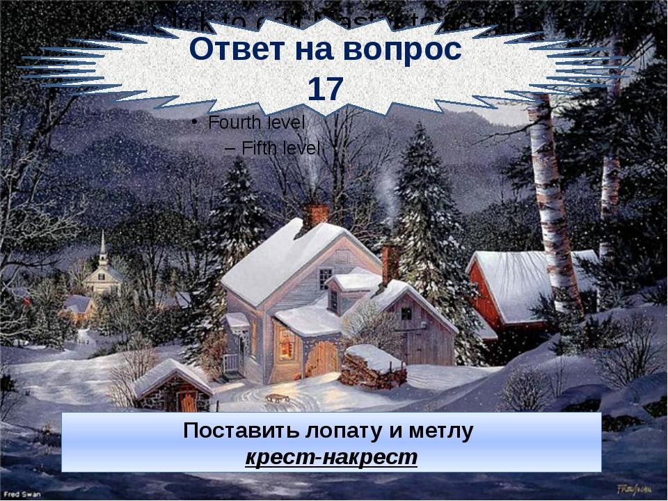 Ответ на вопрос 17 Поставить лопату и метлу крест-накрест