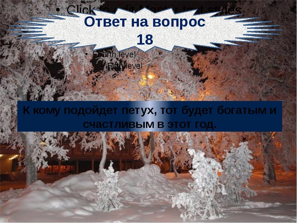 Ответ на вопрос 18 К кому подойдет петух, тот будет богатым и счастливым в э...