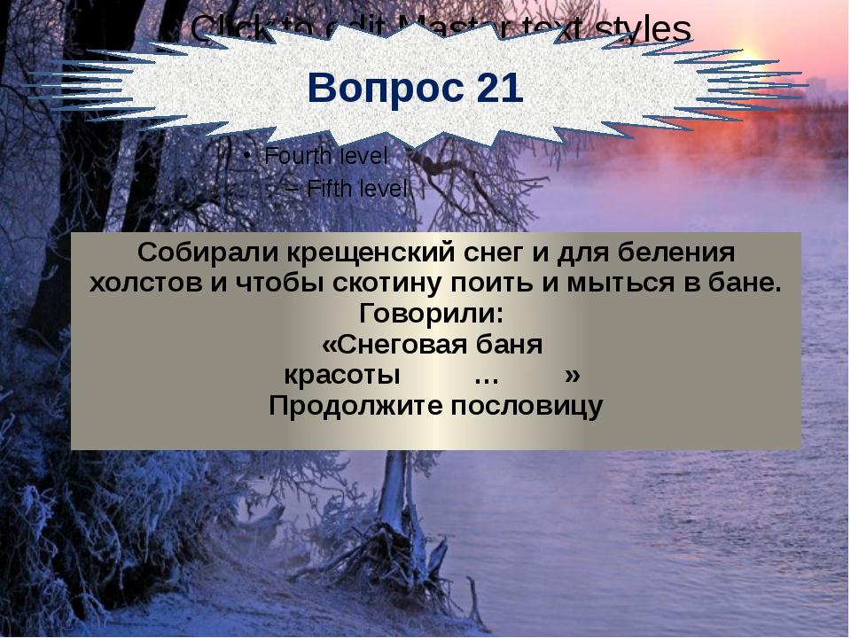 Вопрос 21 Собирали крещенский снег и для беления холстов и чтобы скотину пои...