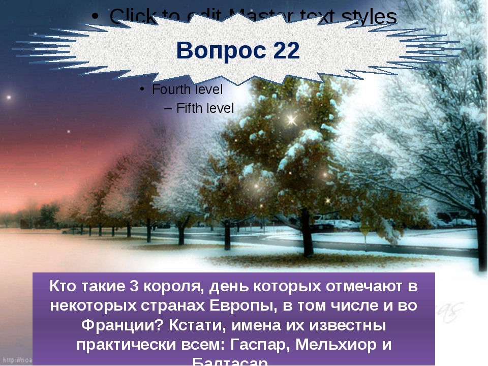 Вопрос 22 Кто такие 3 короля, день которых отмечают в некоторых странах Евро...
