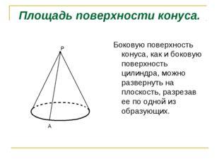 Площадь поверхности конуса. Боковую поверхность конуса, как и боковую поверхн