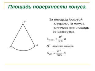 Площадь поверхности конуса. За площадь боковой поверхности конуса принимается