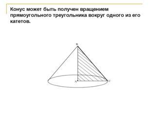 Конус может быть получен вращением прямоугольного треугольника вокруг одного